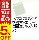 iOS SMBC 三井住友 パスワードカード アプリでエラー -4601