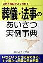 【中古】葬儀・法事のあいさつ実例事典 / 生活ネットワーク研究会