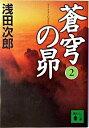 【中古】蒼穹の昴(蒼穹の昴シリーズ1) 2/ 浅田次郎
