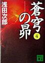 【中古】蒼穹の昴(蒼穹の昴シリーズ1) 4/ 浅田次郎