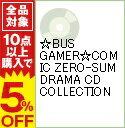 【中古】☆BUS GAMER☆COMIC ZERO-SUM DRAMA CD COLLECTION / アニメ