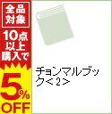 【中古】チョンマルブック 2/ チョナンカン