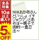 【中古】NHKおかあさんといっしょ イチジョウマンとあそぼ-親子で挑戦!一畳忍法- / その他