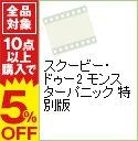 【中古】スクービー・ドゥー2 モンスターパニック 特別版 / ラジャ・ゴズネル【監督】