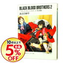 【中古】BLACK BLOOD BROTHERS(2)-ブラック・ブラッド・ブラザーズ特区鳴動- / あざの耕平
