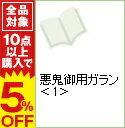 書, 雜誌, 漫畫 - 【中古】悪鬼御用ガラン 1/ 山口貴由