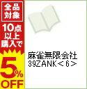 漫畫 - 【中古】麻雀無限会社39ZANK 6/ 本そういち