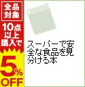 【中古】スーパーで安全な食品を見分ける本 / 正木英子...