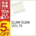 【中古】SLAM DUNK VOL.15 / 井上雄彦【原作】