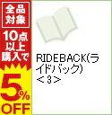 【中古】RIDEBACK(ライドバック) 3/ カサハラテツロー