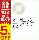 楽天ネットオフ楽天市場支店【中古】オーガニック・サウンド・シアター / キップソーン