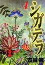 【中古】シガテラ 4/ 古谷実