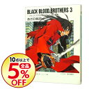 【中古】BLACK BLOOD BROTHERS(3)-ブラック・ブラッド・ブラザーズ特区震撼- / あざの耕平