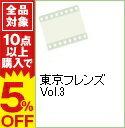 【中古】東京フレンズ Vol.3 / 邦画