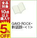 漫畫 - 【中古】GAKI・ROCK−新装版− 1/ 柳内大樹
