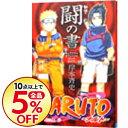 【中古】NARUTO−ナルト−秘伝・闘の書 キャラクターオフ...
