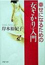 【中古】幸せになるための「女ざかり」入門 / 岸本裕紀子