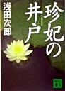 【中古】珍妃の井戸(蒼穹の昴シリーズ2) / 浅田次郎