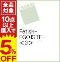 【中古】Fetish-EGOISTE- 3/ かわい有美子 ボーイズラブ小説