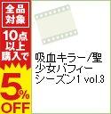 【中古】吸血キラー/聖少女バフィー シーズン1 vol.3 / 洋画
