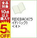 【中古】RIDEBACK(ライドバック) 4/ カサハラテツロー