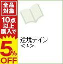 【中古】逆境ナイン 4/ 島本和彦