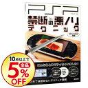 【中古】PSP禁断の悪ノリテクニック / 小原裕太