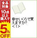 【中古】幸せいくらで買えますか? 1/ 宇佐美真紀