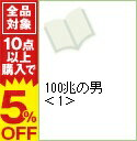 【中古】100兆の男 1/ 佐藤良治