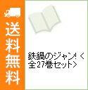 【中古】鉄鍋のジャン! <全27巻セット> / 西条真二(コミックセット)