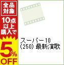 【中古】スーパー10 (250) 最新演歌 / (カラオケ)