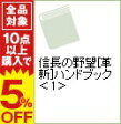 【中古】信長の野望[革新]ハンドブック 上/ コーエー
