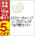 【中古】ロスト・ヴァージン・プロジェクト <全5巻セット> / 水槻れん(コミックセット)