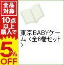【中古】東京BABYゲーム <全6巻セット> / ひうらさとる(コミックセット)