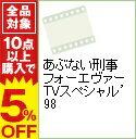【中古】あぶない刑事フォーエヴァー TVスペシャル'98 / 一倉治雄【監督】