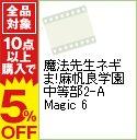 【中古】魔法先生ネギま!麻帆良学園中等部2-A Magic 6 / 宮崎なぎさ【監督】