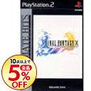 【中古】PS2 ファイナルファンタジーX アルティメットヒッツ (FF10)