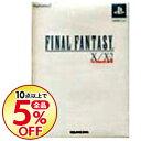 【中古】PS2 【映像DVD 外装紙ケース同梱】ファイナルファンタジーX/X−2 アルティメットボックス (FF10 FF10-2)
