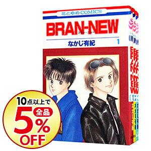 【中古】BRAN−NEW <全3巻セット> / なかじ有紀(コミックセット)