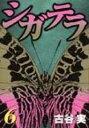 【中古】【全品10倍!3/5限定】シガテラ 6/ 古谷実