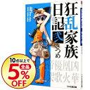 【中古】狂乱家族日記 弐さつめ 2/ 日日日