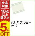 【中古】あしたのジョー vol.3 / 出崎統【監督】