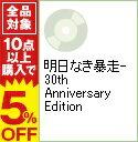 【中古】【CD+2DVD】明日なき暴走−30th Anniversary Edition / ブルース・スプリングスティーン