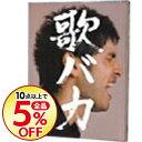 【中古】【2CD+DVD】歌バカ Ken Hirai 10t...