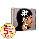 【中古】【全品10倍!1/15限定】平井堅/ 【2CD】歌バカ Ken Hirai 10th Anniversary Complete Single Collection '95−'05