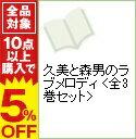 【中古】久美と森男のラブメロディ <全3巻セット> / 高口里純(コミックセット)