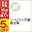 【中古】【4CD】シベリウス:交響曲全集 / 渡辺暁雄/日本フィルハーモニー交響楽団