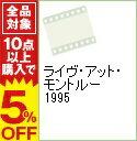 【中古】ライヴ・アット・モントルー 1995 / ドクター・ジョン【出演】