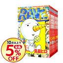 【中古】【全品5倍】RAVE <全35巻セット> / 真島ヒロ(コミックセット)