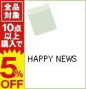 【中古】HAPPY NEWS / 日本新聞協会/HAPPY NEWS実行委員会